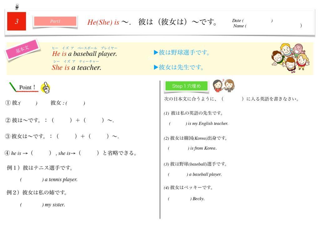 小学生から使える英語問題集中1m-17-23のサムネイル