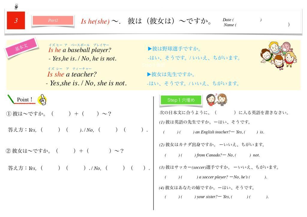 小学生から使える英語問題集中1m-19のサムネイル