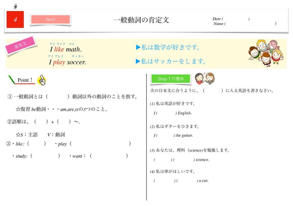 小学生から使える英語問題集中1m-24のサムネイル