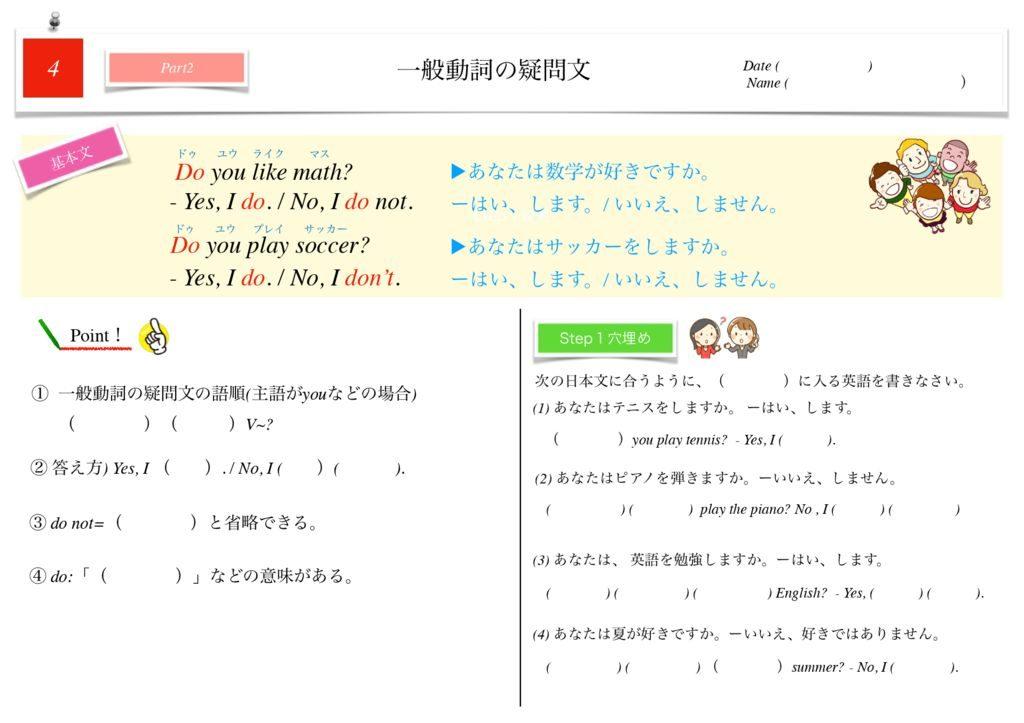 小学生から使える英語問題集中1m-26のサムネイル