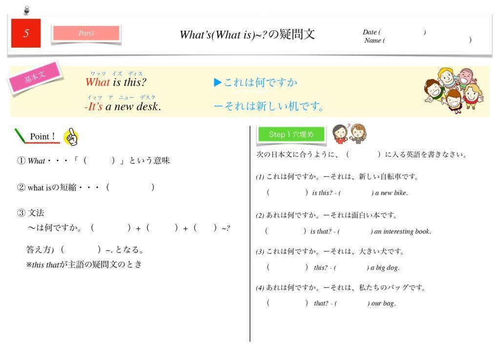 小学生から使える英語問題集中1m-31-35のサムネイル