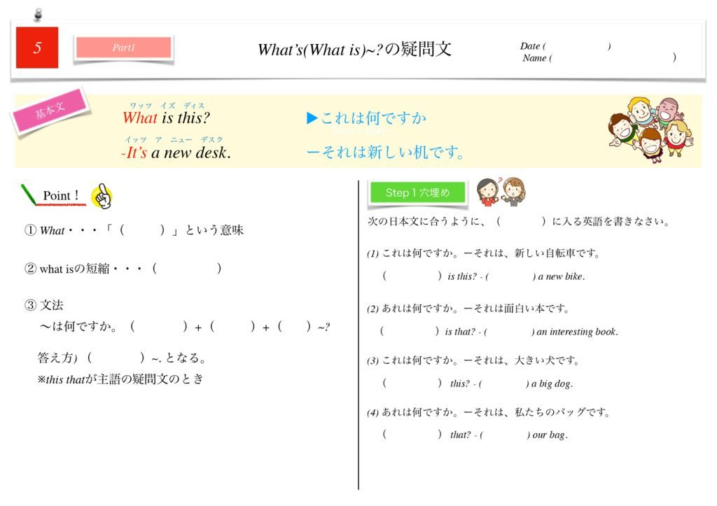 小学生から使える英語問題集中1m-31のサムネイル