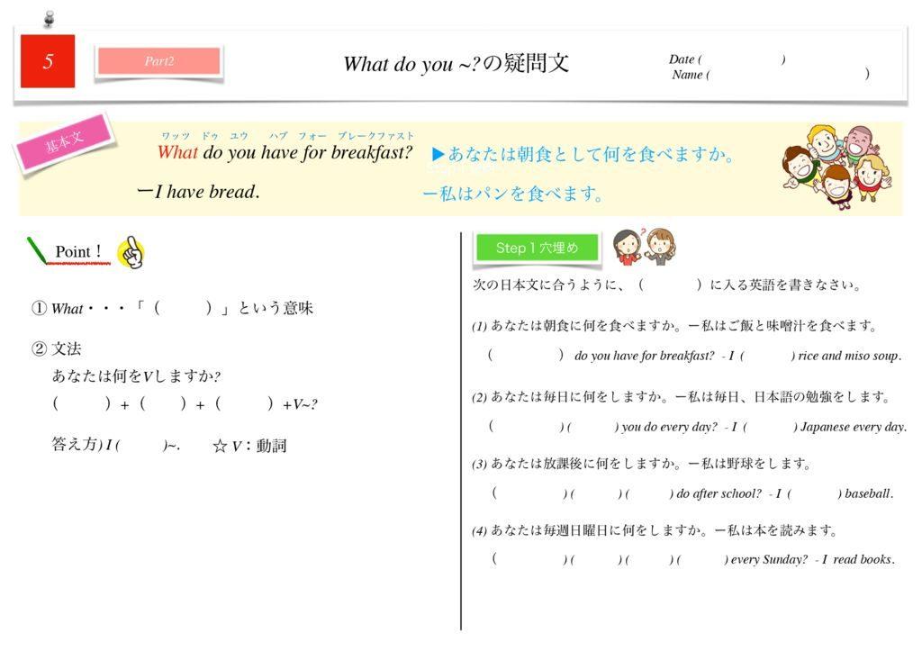 小学生から使える英語問題集中1m-33のサムネイル