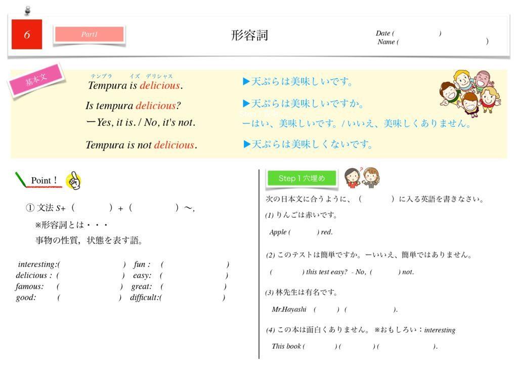 小学生から使える英語問題集中1m-36-38のサムネイル