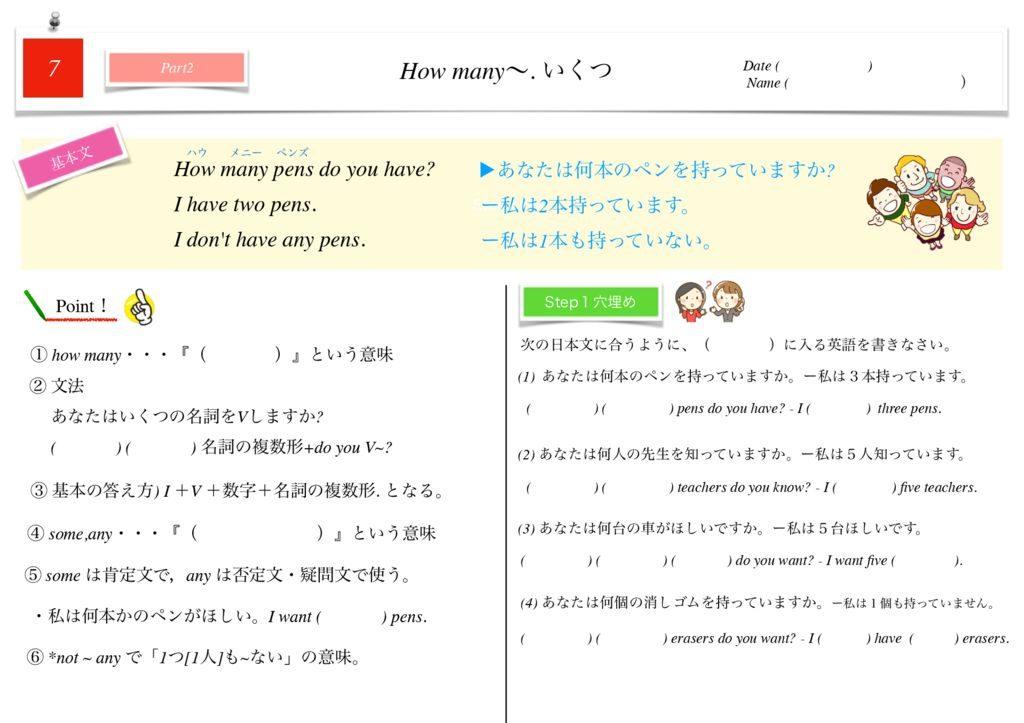 小学生から使える英語問題集中1m-41のサムネイル
