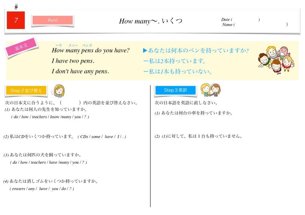小学生から使える英語問題集中1m-42のサムネイル