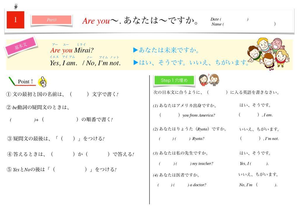 小学生から使える英語問題集中1m-5のサムネイル