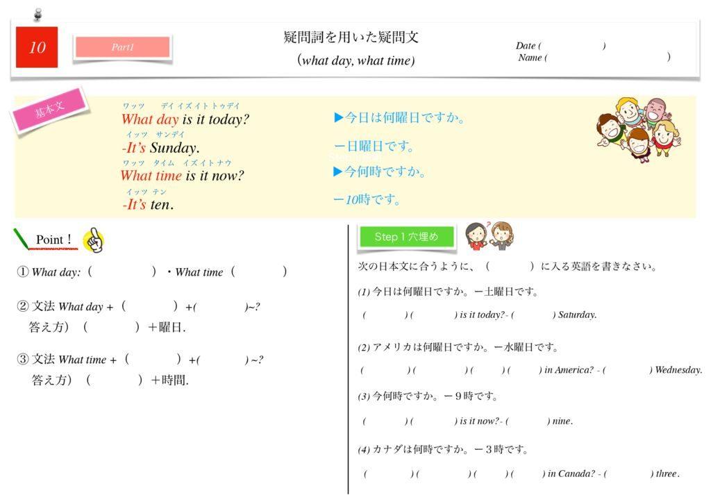 小学生から使える英語問題集中1m-58のサムネイル