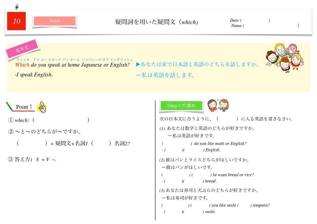 小学生から使える英語問題集中1m-62のサムネイル