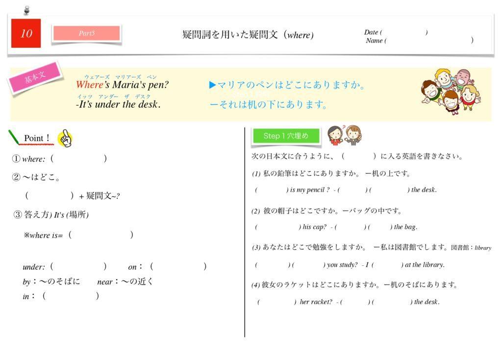 小学生から使える英語問題集中1m-66のサムネイル