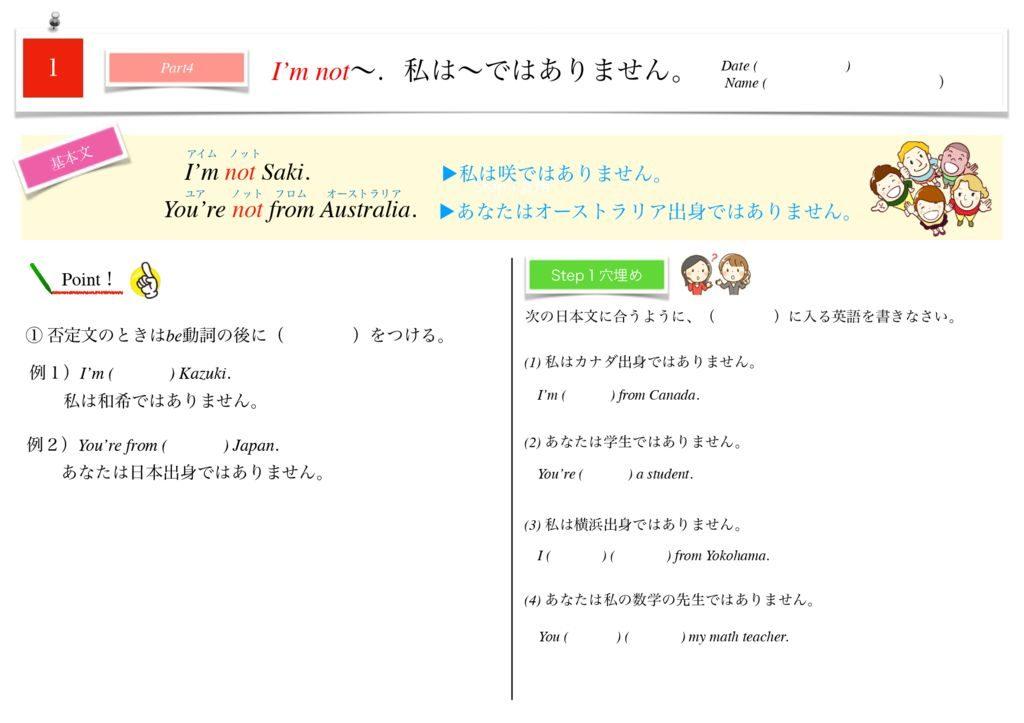 小学生から使える英語問題集中1m-7のサムネイル