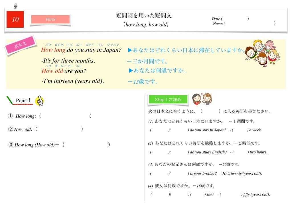 小学生から使える英語問題集中1m-72のサムネイル