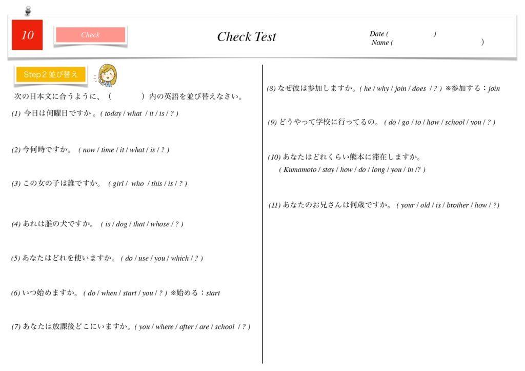 小学生から使える英語問題集中1m-75のサムネイル