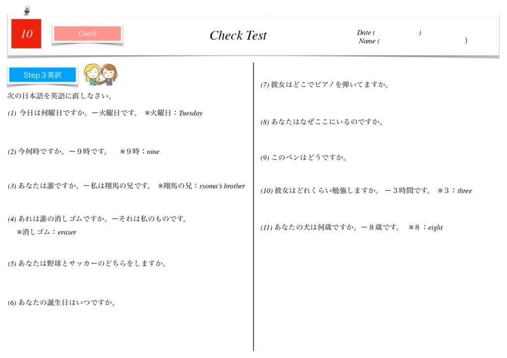 小学生から使える英語問題集中1m-76のサムネイル