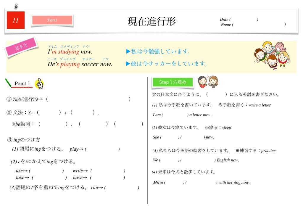 小学生から使える英語問題集中1m-77-83のサムネイル