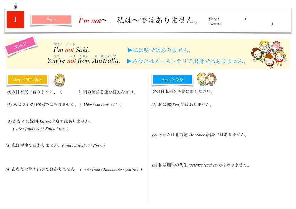 小学生から使える英語問題集中1m-8のサムネイル