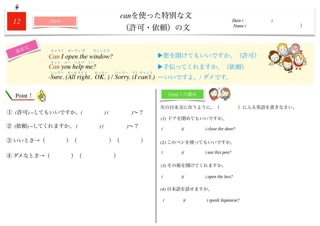 小学生から使える英語問題集中1m-90のサムネイル