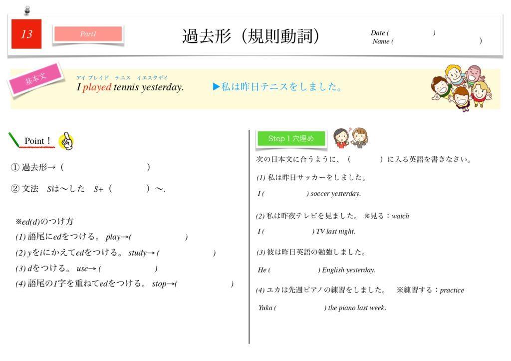 小学生から使える英語問題集中1m-93-99のサムネイル