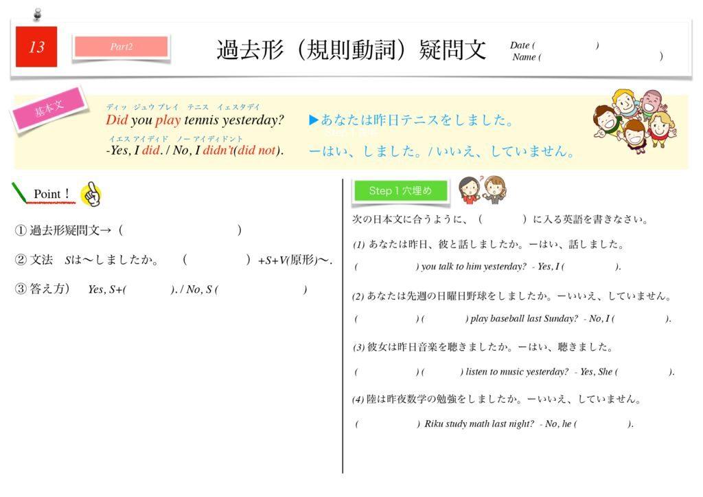 小学生から使える英語問題集中1m-95のサムネイル