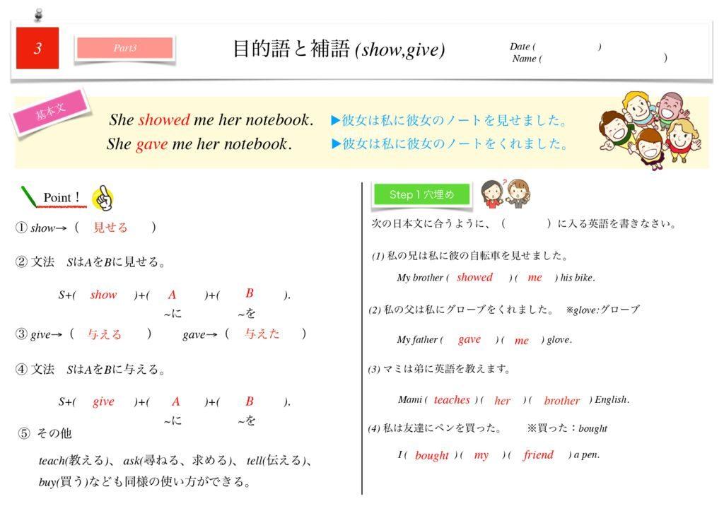 小学生から使える英語問題集中2k-19のサムネイル