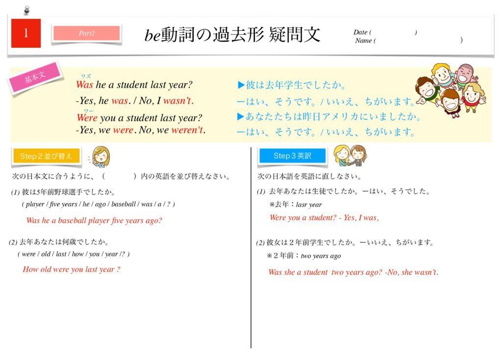 小学生から使える英語問題集中2k-4のサムネイル