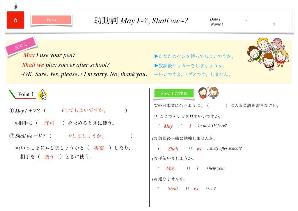 小学生から使える英語問題集中2k-40のサムネイル