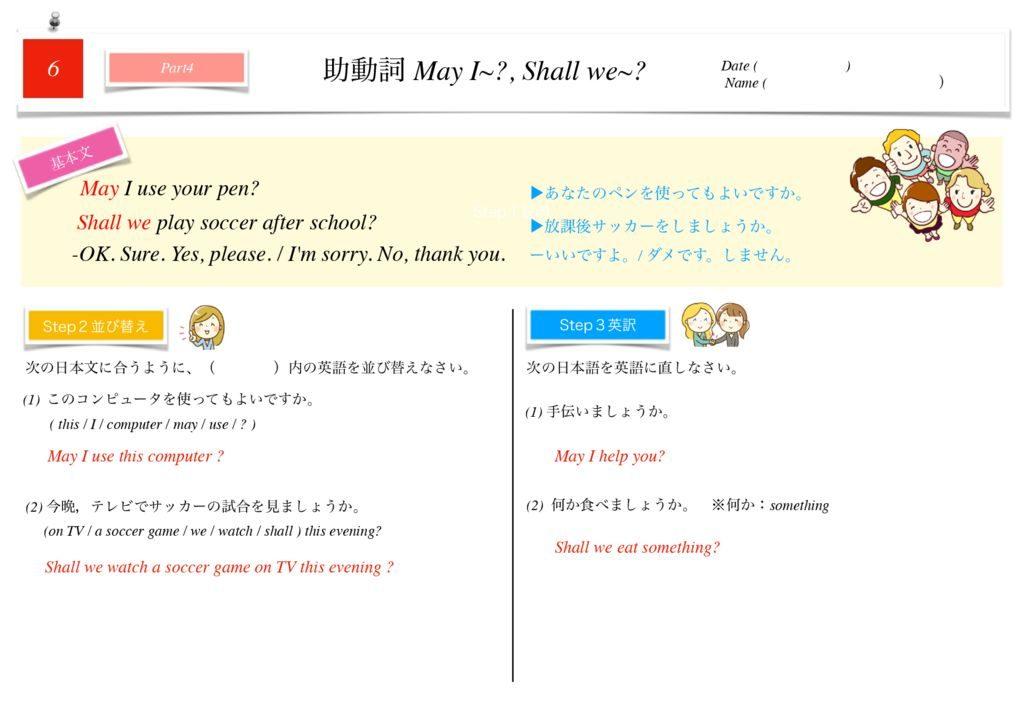 小学生から使える英語問題集中2k-41のサムネイル