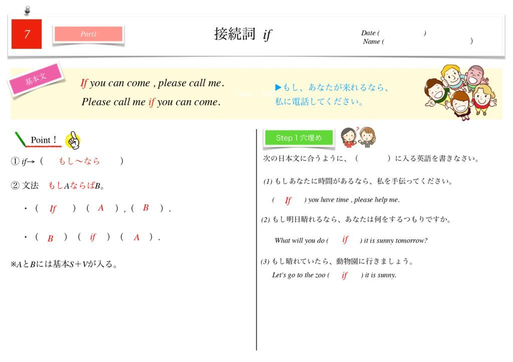 小学生から使える英語問題集中2k-44-53のサムネイル