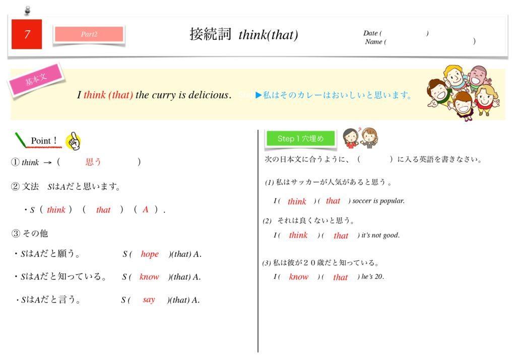 小学生から使える英語問題集中2k-46のサムネイル