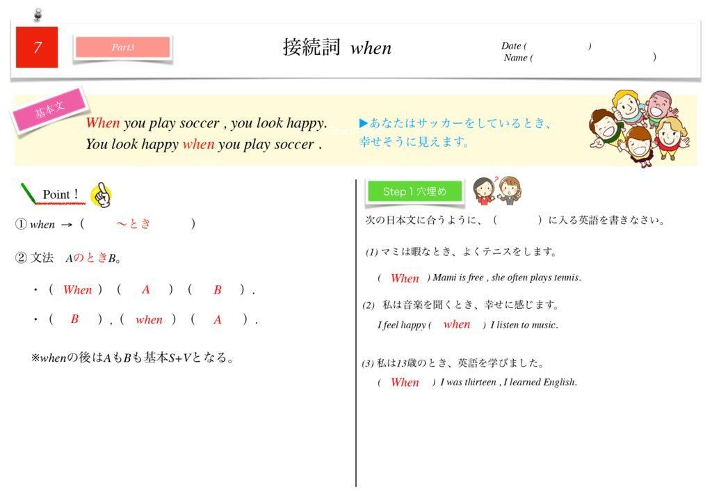 小学生から使える英語問題集中2k-48のサムネイル