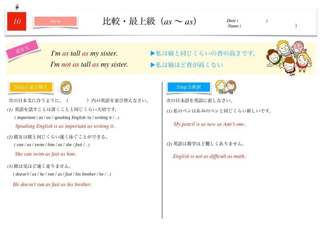 小学生から使える英語問題集中2k-75のサムネイル
