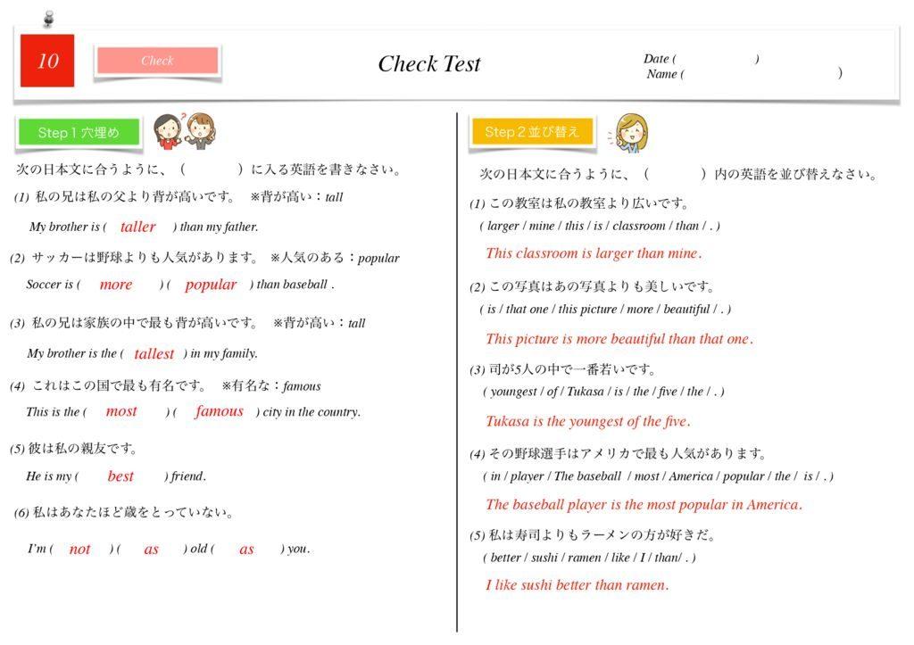 小学生から使える英語問題集中2k-76のサムネイル