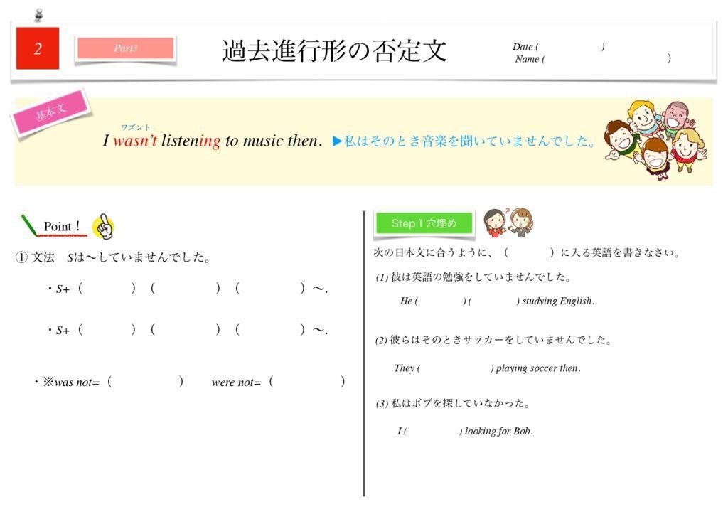 小学生から使える英語問題集中2m-12のサムネイル