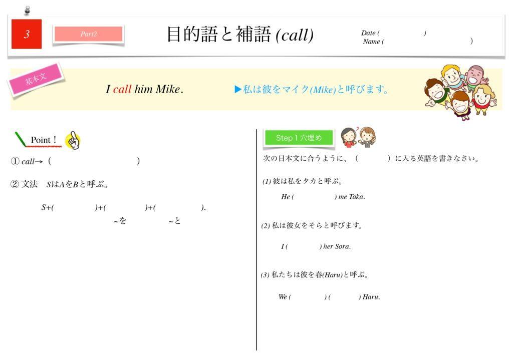 小学生から使える英語問題集中2m-17のサムネイル