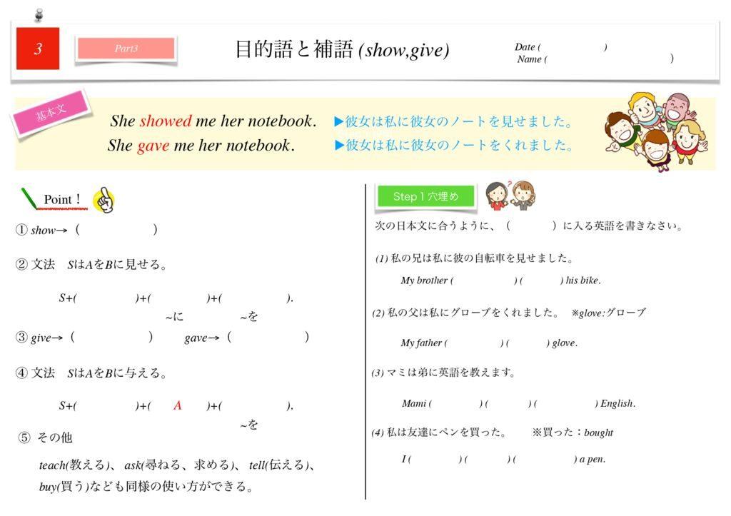 小学生から使える英語問題集中2m-19のサムネイル