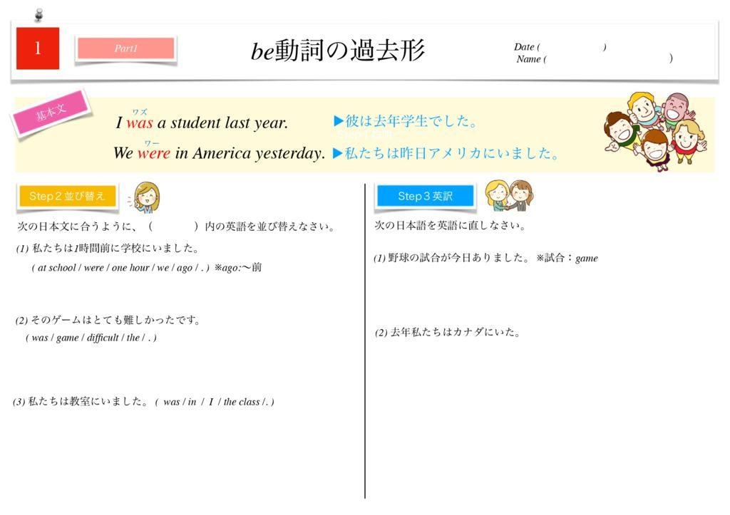 小学生から使える英語問題集中2m-2のサムネイル