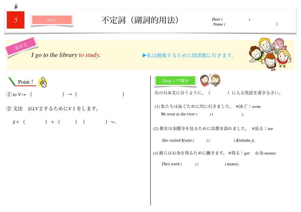 小学生から使える英語問題集中2m-29-33のサムネイル