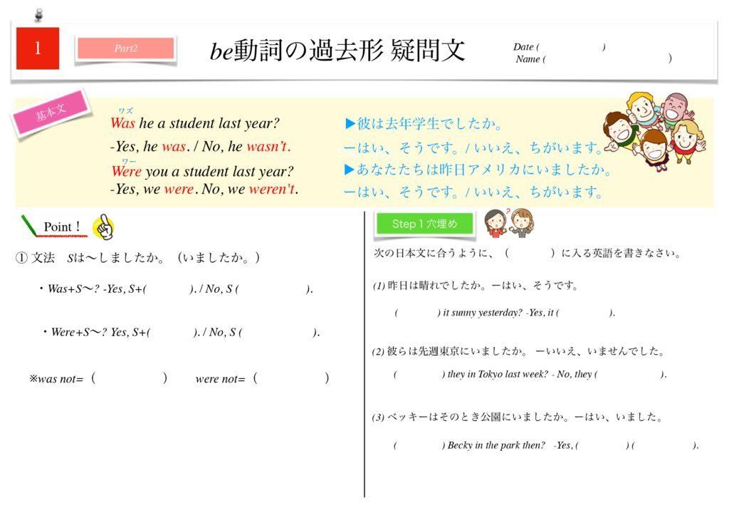 小学生から使える英語問題集中2m-3のサムネイル