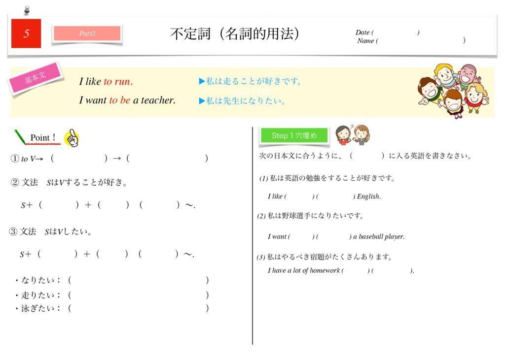 小学生から使える英語問題集中2m-31のサムネイル