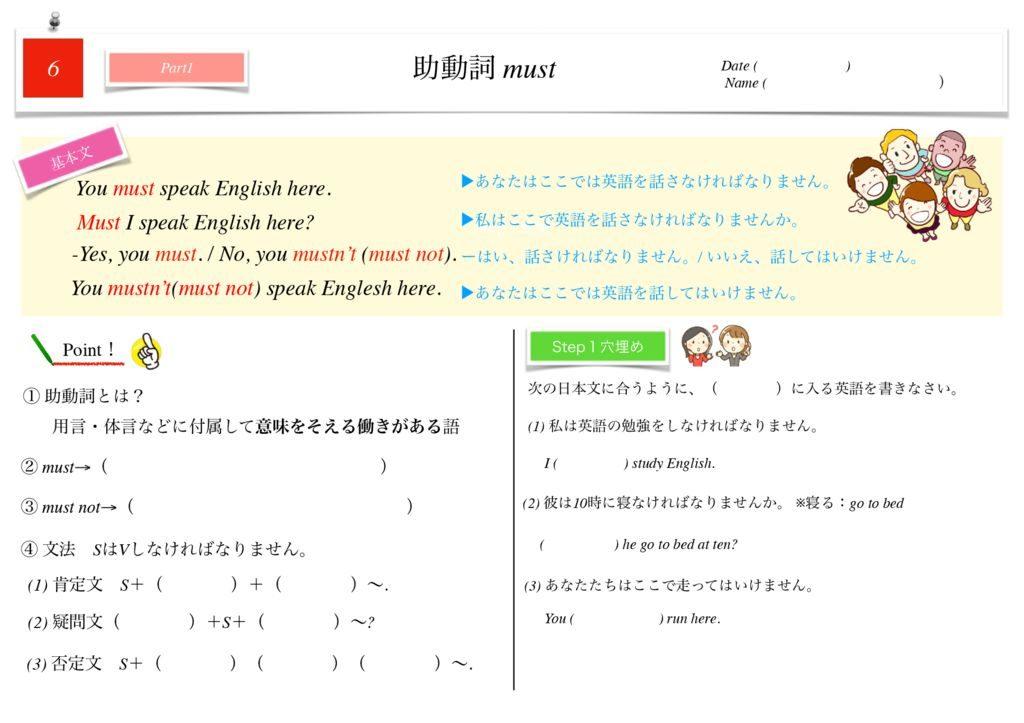 小学生から使える英語問題集中2m-34のサムネイル