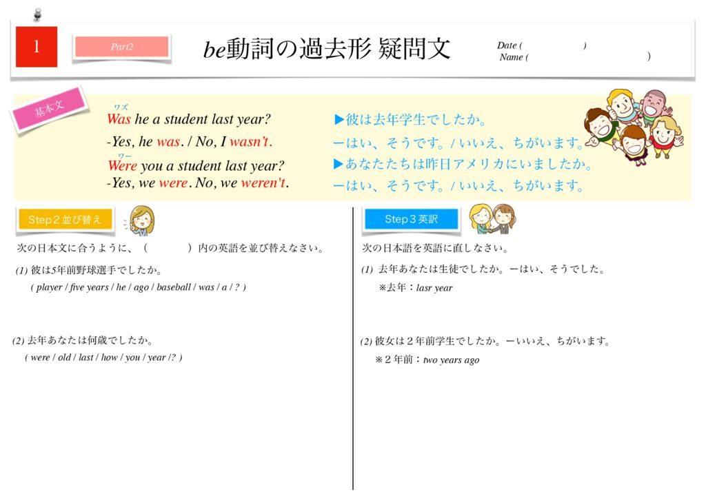小学生から使える英語問題集中2m-4のサムネイル