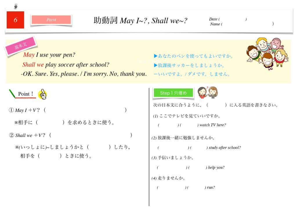 小学生から使える英語問題集中2m-40のサムネイル