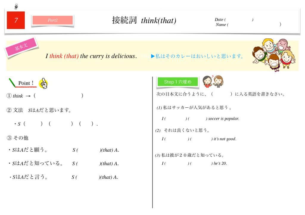 小学生から使える英語問題集中2m-46のサムネイル