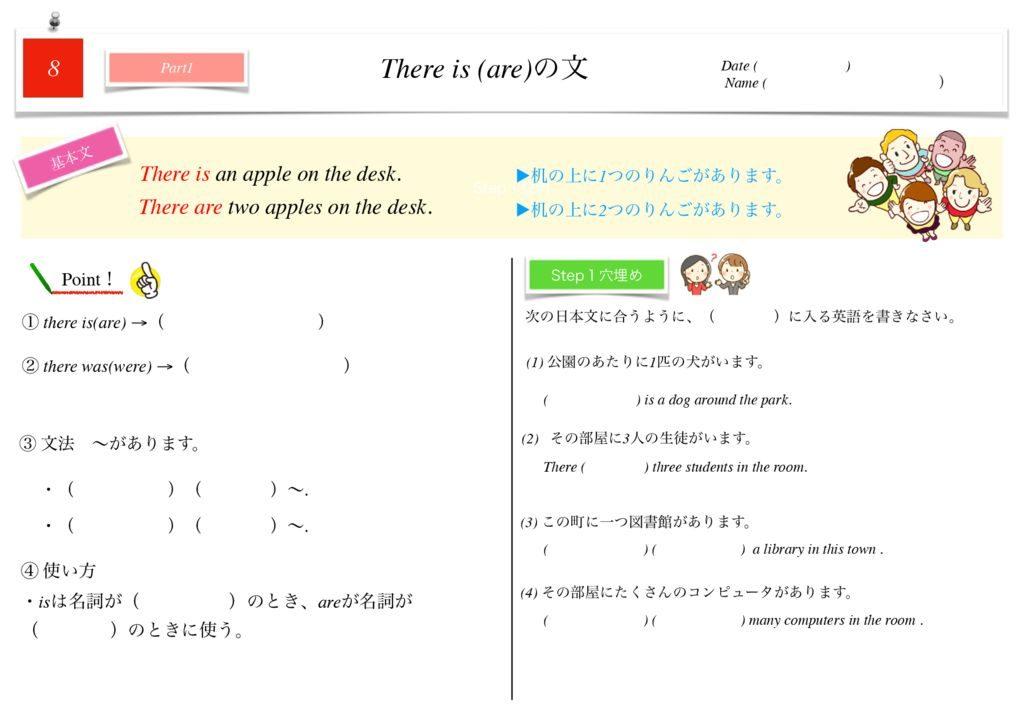 小学生から使える英語問題集中2m-54-60のサムネイル