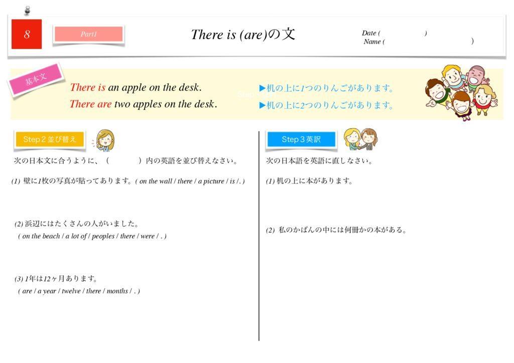 小学生から使える英語問題集中2m-55のサムネイル