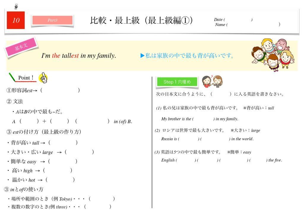 小学生から使える英語問題集中2m-68のサムネイル