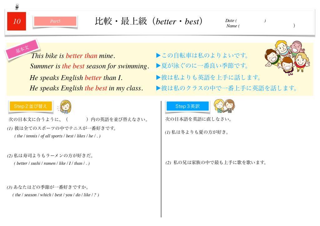小学生から使える英語問題集中2m-73のサムネイル