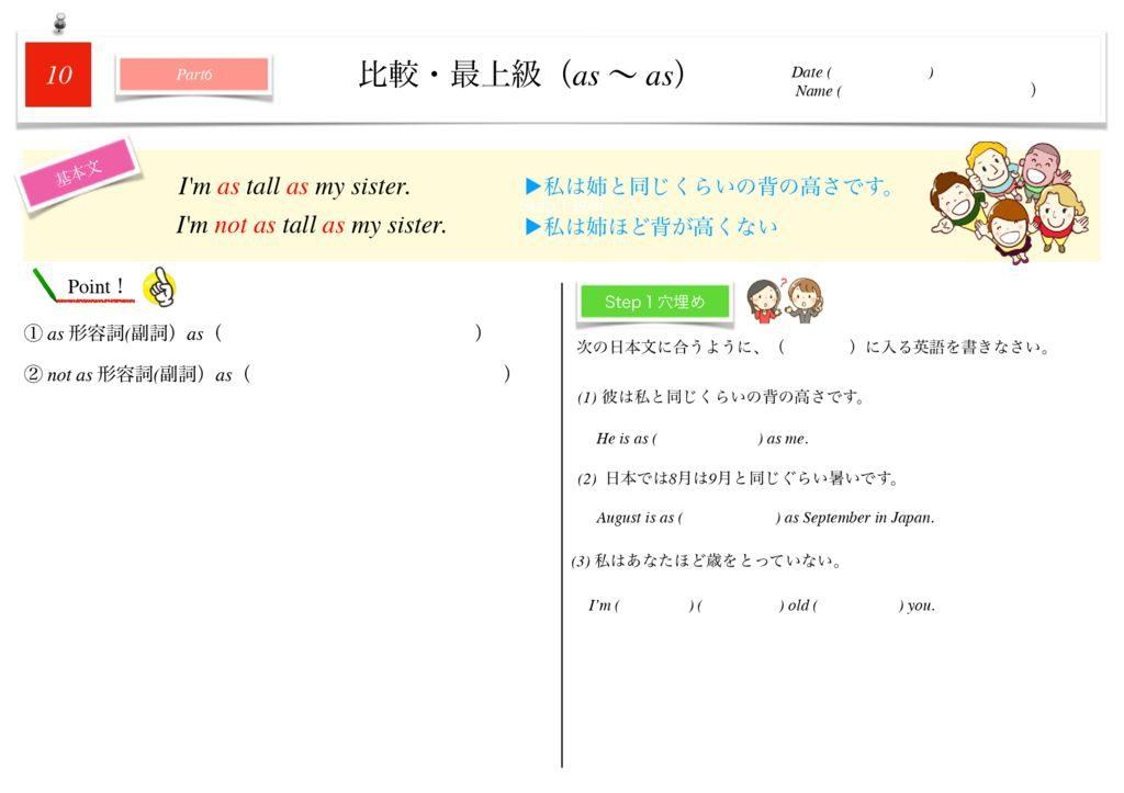 小学生から使える英語問題集中2m-74のサムネイル