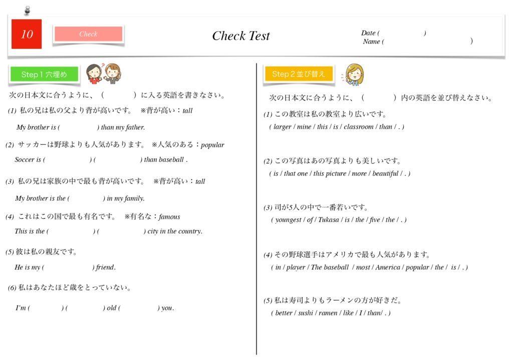小学生から使える英語問題集中2m-76のサムネイル