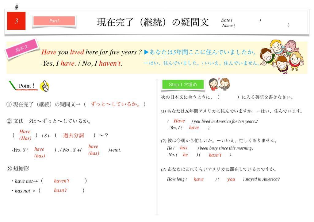小学生から使える英語問題集中3k-13のサムネイル
